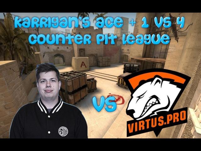 Karrigan vs Virtus.Pro ( Ace 1 vs 4 clutch )