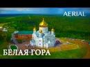 Монастырь Белая Гора, Пермский край. Monastery Belaya Gora Aerial