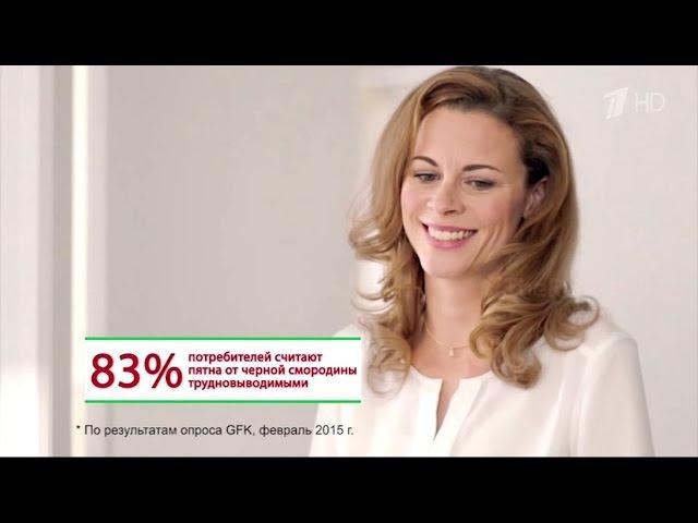 Реклама Персил Колд Зим - Пятна от черной смородины