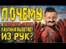 Виjести с Мирко Здравичем. Почему у человека-паука паутина вылетает именно из рук?