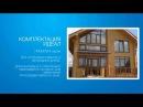 Компания Окна Веккер - Пластиковые окна в Кирове - комплектации конструкций