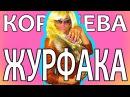 КОРОЛЕВА ЖУРФАКА Гера Стрейзанд feat Люсьен Валерьевна