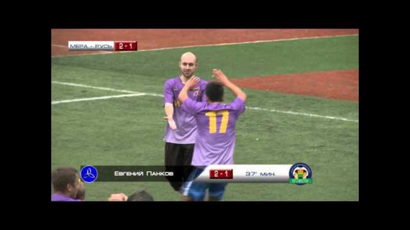 Мера 4:5 Русь Малаховка | Первый дивизион 2015-16 | 6-й тур | Обзор матча