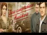 Детектив Дело следователя Никитина 1 2 3 4 серии