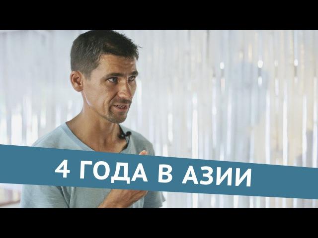Автостопщик Сергей 4 Года Путешествий по Азии