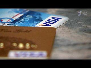 Первые банки провели транзакции через процессинговый центр Национальной системы платежных карт РФ - Первый канал