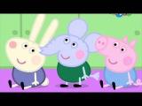 Свинка Пеппа - 4 сезон 50 серия - Дедушка Кролик в космосе.