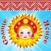 Солнце ясное - Фестиваль культуры народов Руси