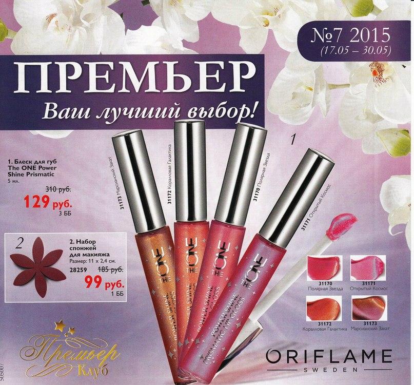 Каталог Премьер 07 (2015) Oriflame-Россия (17.05-30.05)
