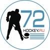 72hockey.ru - все о тюменском хоккее