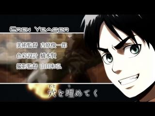 Атака Титанов [ТВ-2] Опенинг 1   Shingeki No Kyojin   Attack on Titan Opening 3   Вторжение Гигантов 2 сезон Опенинг 1 (Fun MλÐ)
