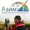 """""""АЗИМУТ"""" Межевание Гатчина"""