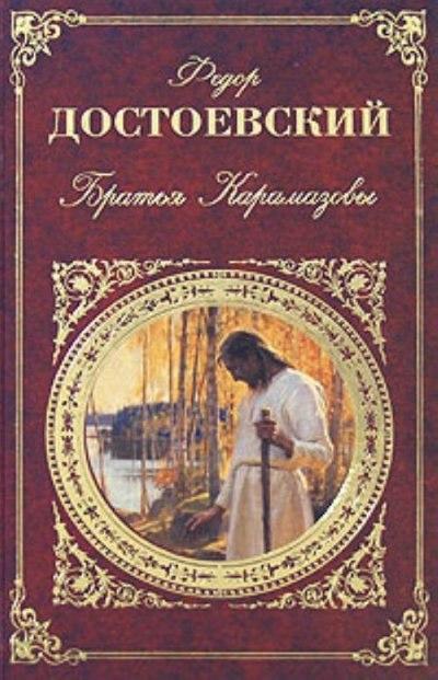 Произведения Фёдора Михайловича Достоевского, которые советуем прочитать каждому: