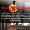 Строительные и отделочные материалы в Минске
