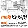 MAXIKUHNI.RU🔹МАКСИ КУХНИ - Кухни на заказ в СПб