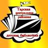 Тарская центральная районная детская библиотека