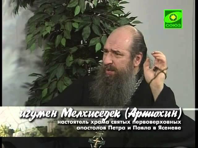 Беседы с батюшкой. Отвечает игумен Мелхиседек (Артюхин). Эфир от 8 феврля 2013г