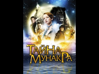 "Фильм ""Тайна Мунакра"" (""The Secret of Moonacre"")"