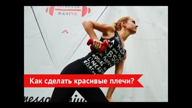 Тренировка рук для девушек| Делаем красивые плечи и подтягиваем трицепс!