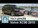 Volvo XC90  - тест-драйв от InfoCar.ua (Вольво ХС90 2015)