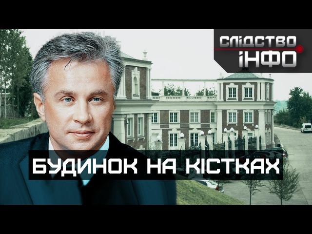 Будинок на кістках ІІ Матеріал Максима Опанасенка для Слідства.Інфо