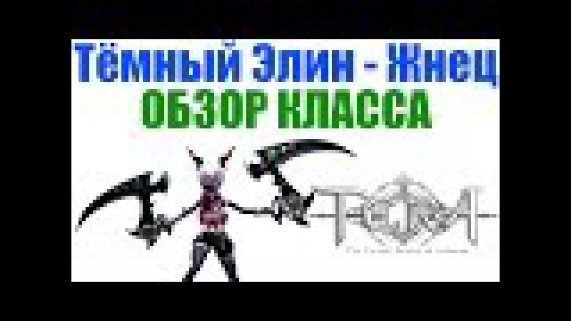 Обзор класса ЖНЕЦ, Тёмный Элин - TERA Online (REAPER)
