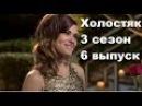 Холостяк 3 сезон 6 выпуск Полностью Тимур Батрутдинов