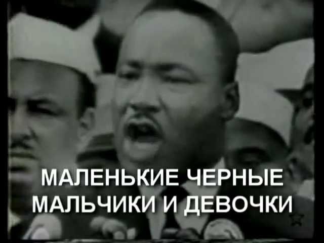 Знаменитая речь Мартина Лютера Кинга. Равенство сейчас.