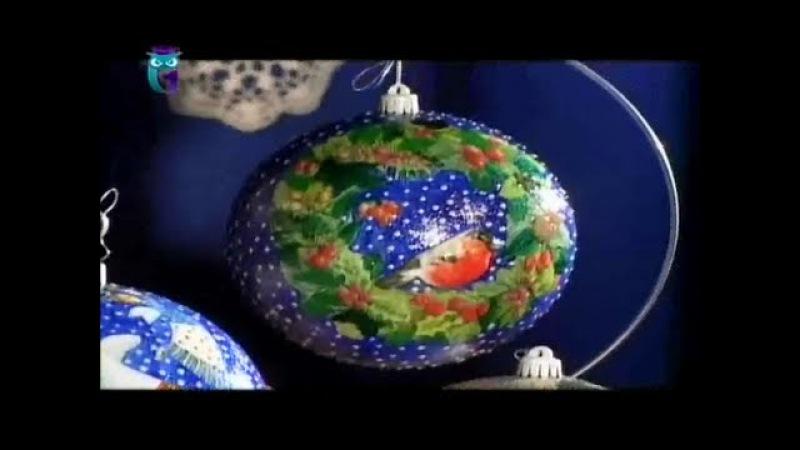 Декупаж. Декорируем интерьерные игрушки - шары. Мастер класс. Наташа Фохтина