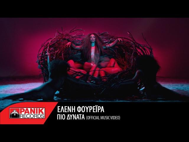 Ελένη Φουρέιρα - Πιο Δυνατά / Pio Dinata | Official Music Video