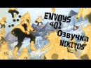 МангаСерии Naruto Shippuuden 401 серия ENVOYS Озвучка NIKITOS