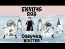 МангаСерии Naruto Shippuuden 398 серия ENVOYS Озвучка NIKITOS