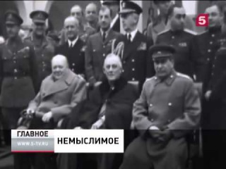 """Операция """"Немыслимое"""" 1945 - план напдения союзников на СССР"""