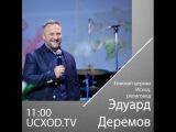 Ежегодная Конференция церкви