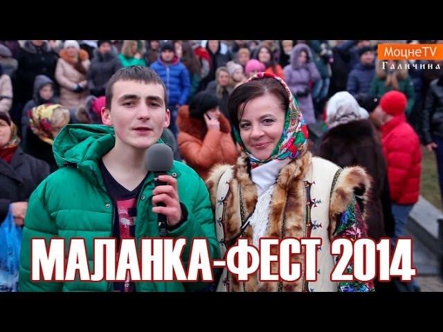 МоцнеTV Галичина VS. Маланка-ФЕСТ 2014 (м. Чернівці)