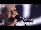 Алиса Димитриади - Мое сердце остановилось (Голос 4 2015) Слепое прослушивание