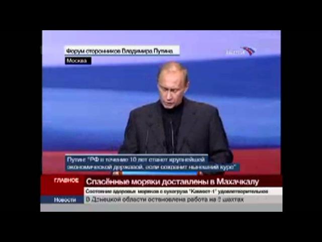 Путин: Братья и сёстры! Поднимайтесь на защиту Отечества!
