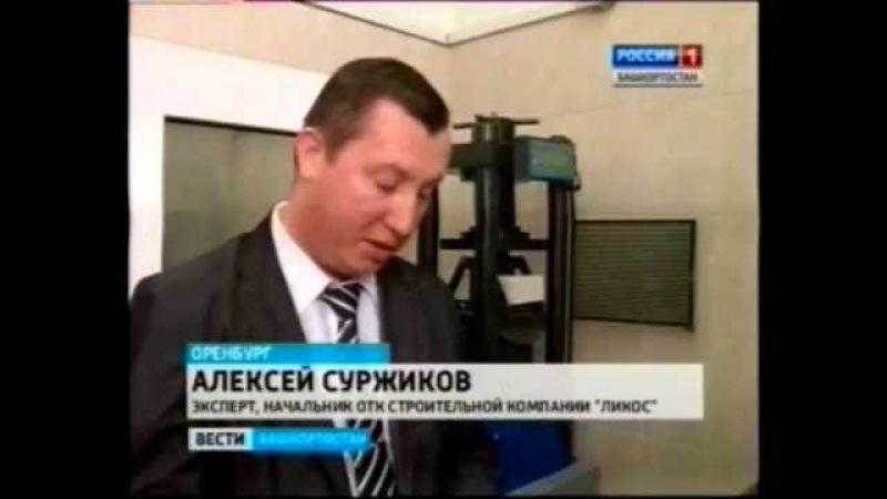 Газобетон - что от вас скрывают продавцы (Сюжет ТВ РОССИЯ 1)