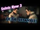 KapJlcoH PLAY - Saints Row 3 - Псаи Атакуют!