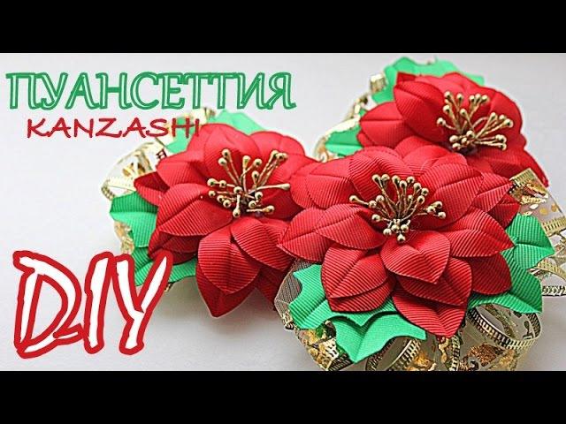 🌟 Пуансеттия - Рождественская Звезда / Канзаши Мастер Класс / Kanzashi Master Class