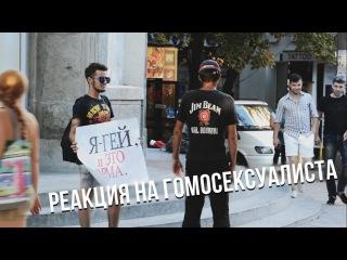 Реакция на гомосексуала в Молдове