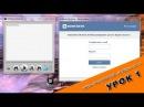 Аудио-проигрыватель «VK.Player» на C - Урок 1 - Авторизация пользователя через VK.Api