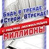 #Строй_ВТренде ремонт квартир