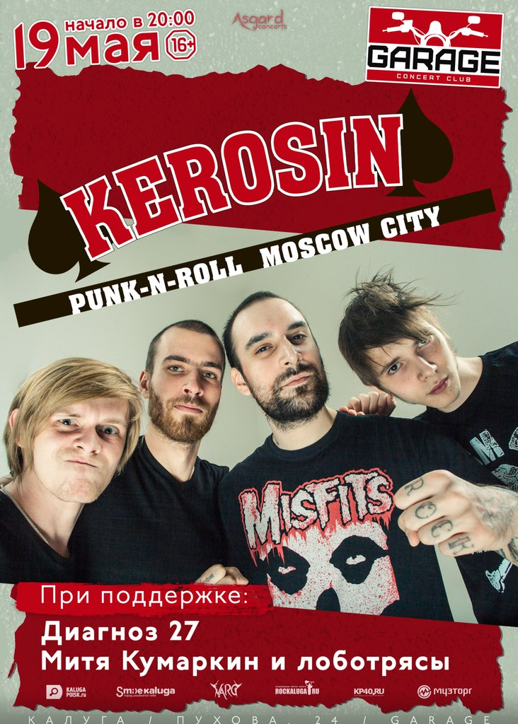 Афиша Калуга 19.05 / KEROSIN в Калуге, клуб GARAGE