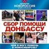 """Движение """"Новороссия"""" г. Новосибирск"""