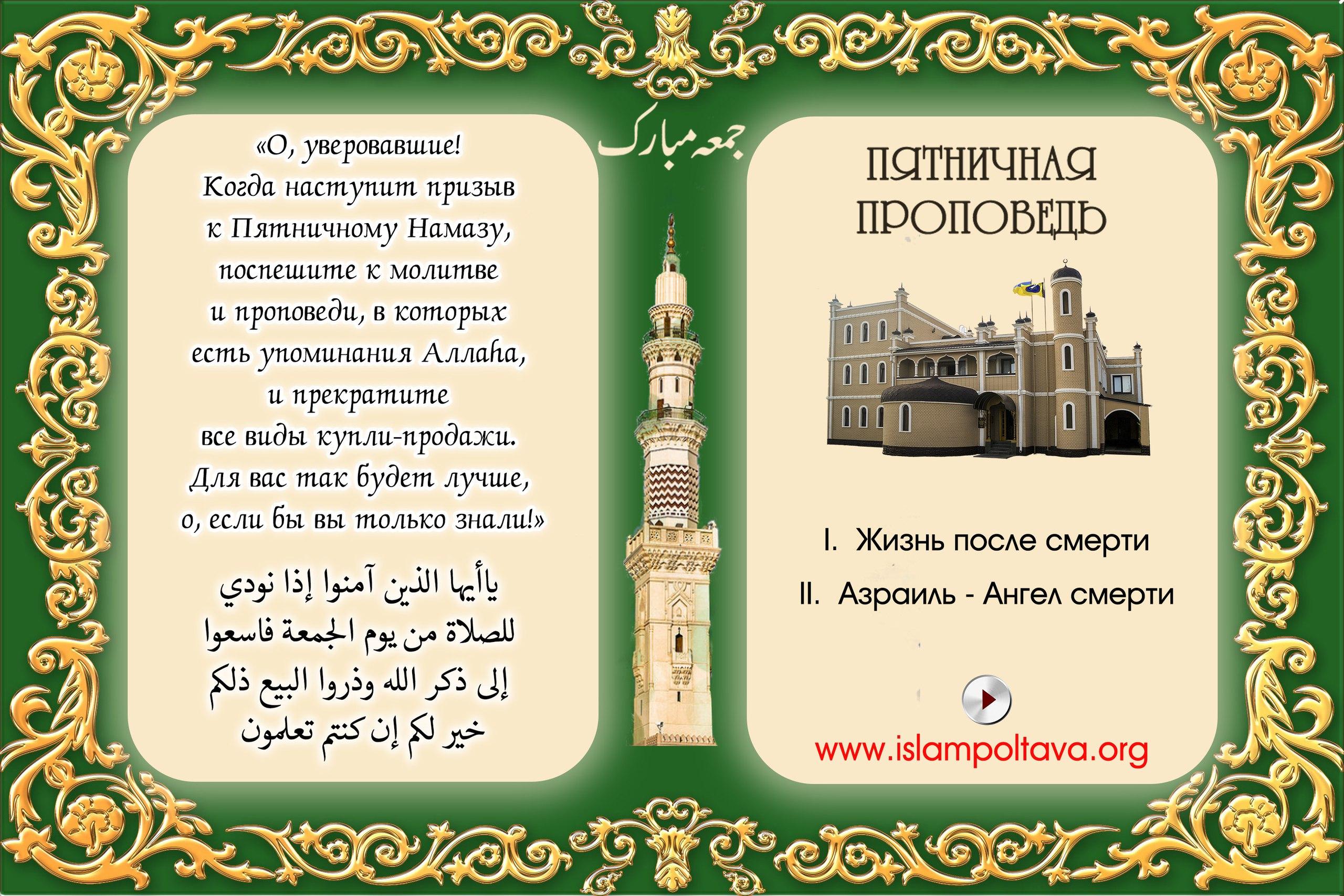 Фетва в отношении поздравления по пятницам - Fatwa Online 82