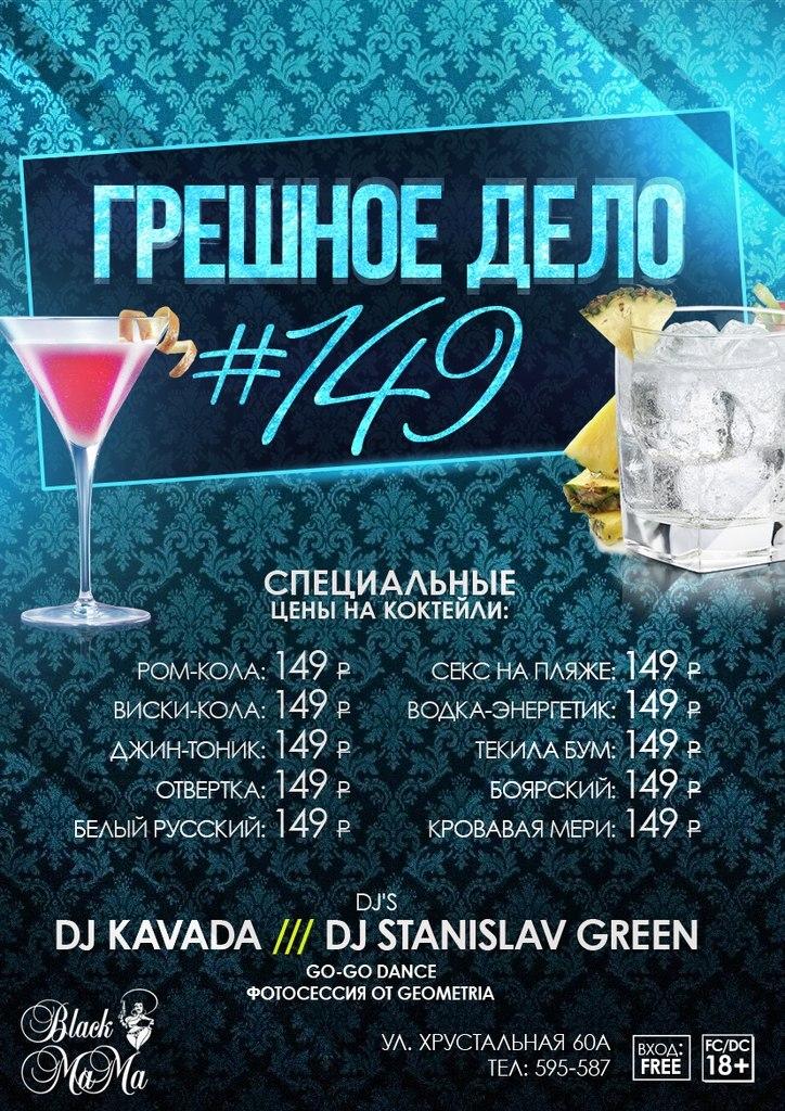 Афиша Калуга 20.02 ГРЕШНОЕ ДЕЛО №149 | BLACK MAMA CLUB