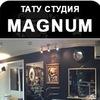 Тату студия MAGNUM. Татуировка в Тольятти.Магнум