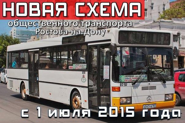 #автобусы #RostovGorTrans