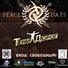 """★ PEACE DAYS ★ В. Новгород, клуб """"Железный Папа"""""""